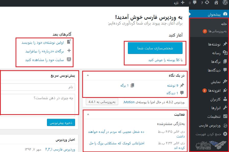 WP Admin Portal-04